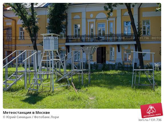 Метеостанция в Москве, фото № 131736, снято 9 августа 2007 г. (c) Юрий Синицын / Фотобанк Лори