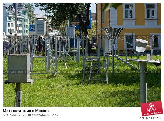 Метеостанция в Москве, фото № 131740, снято 9 августа 2007 г. (c) Юрий Синицын / Фотобанк Лори