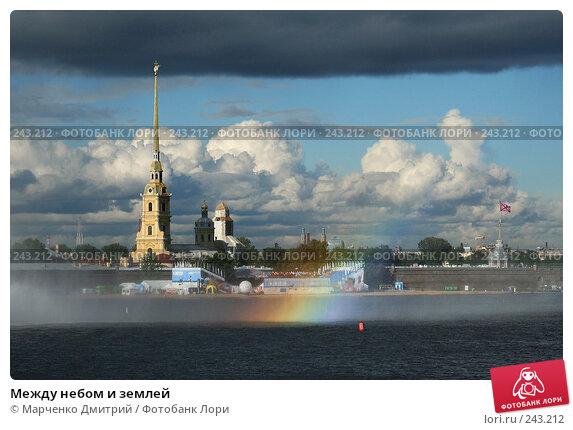 Между небом и землей, фото № 243212, снято 31 августа 2007 г. (c) Марченко Дмитрий / Фотобанк Лори