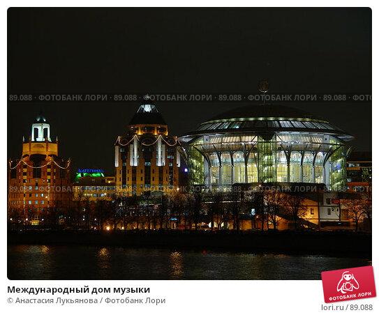 Купить «Международный дом музыки», фото № 89088, снято 4 декабря 2006 г. (c) Анастасия Лукьянова / Фотобанк Лори