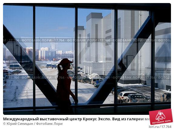 Международный выставочный центр Крокус Экспо. Вид из галереи между двумя павильонами, фото № 17764, снято 8 февраля 2007 г. (c) Юрий Синицын / Фотобанк Лори