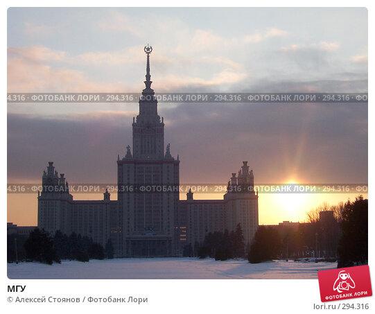 МГУ, фото № 294316, снято 14 февраля 2006 г. (c) Алексей Стоянов / Фотобанк Лори