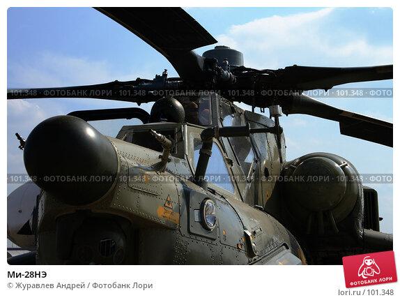 Ми-28НЭ, эксклюзивное фото № 101348, снято 25 августа 2007 г. (c) Журавлев Андрей / Фотобанк Лори