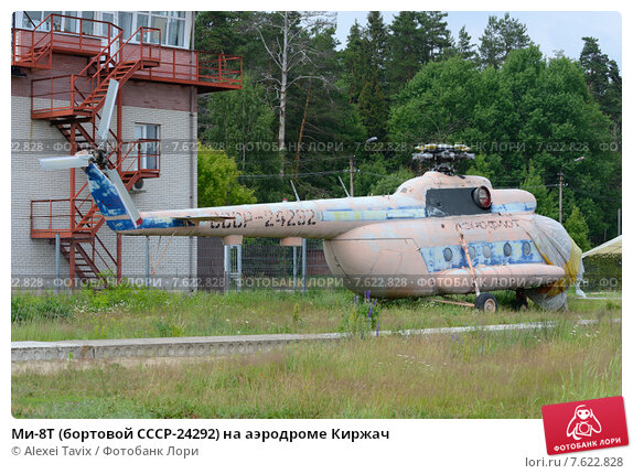 Купить «Ми-8Т (бортовой СССР-24292) на аэродроме Киржач», эксклюзивное фото № 7622828, снято 21 июня 2015 г. (c) Alexei Tavix / Фотобанк Лори