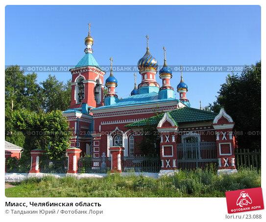 Миасс, Челябинская область, фото № 23088, снято 30 июня 2006 г. (c) Талдыкин Юрий / Фотобанк Лори