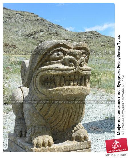 Мифическое животное. Буддизм. Республика Тува., фото № 70004, снято 5 июля 2007 г. (c) Виталий Матонин / Фотобанк Лори