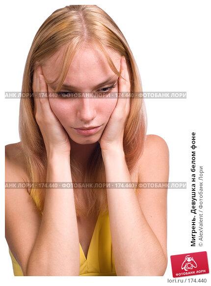 Купить «Мигрень. Девушка на белом фоне», фото № 174440, снято 18 июля 2007 г. (c) AlexValent / Фотобанк Лори