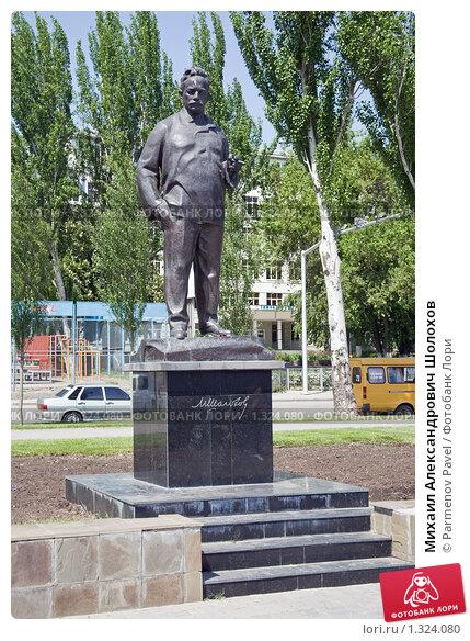 Купить «Михаил Александрович Шолохов», фото № 1324080, снято 17 мая 2009 г. (c) Parmenov Pavel / Фотобанк Лори