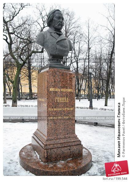 Михаил Иванович Глинка, фото № 199544, снято 6 февраля 2008 г. (c) Parmenov Pavel / Фотобанк Лори