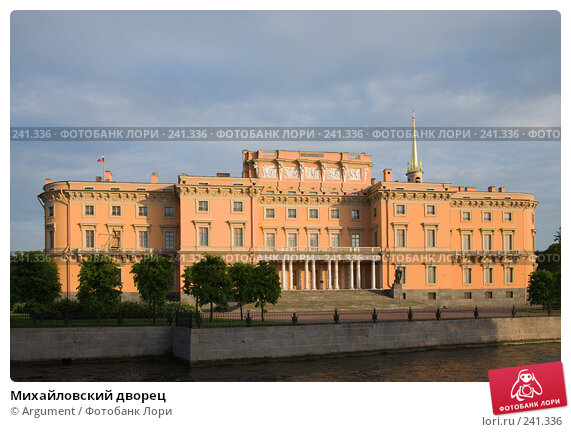 Михайловский дворец, фото № 241336, снято 28 мая 2007 г. (c) Argument / Фотобанк Лори
