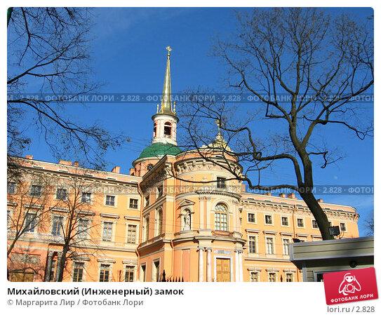 Михайловский (Инженерный) замок, фото № 2828, снято 8 мая 2006 г. (c) Маргарита Лир / Фотобанк Лори
