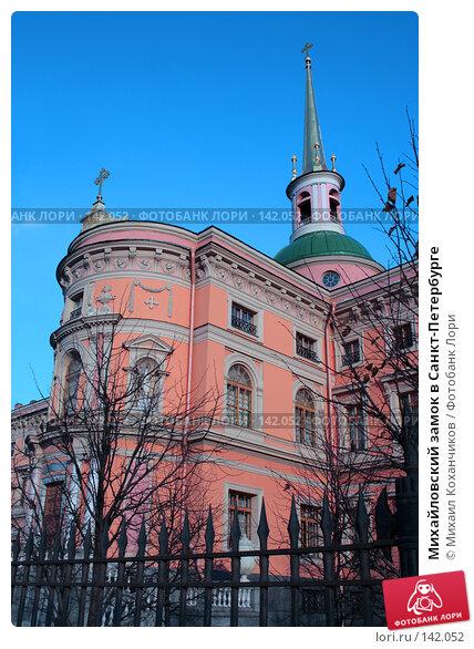 Михайловский замок в Санкт-Петербурге, фото № 142052, снято 13 ноября 2007 г. (c) Михаил Коханчиков / Фотобанк Лори