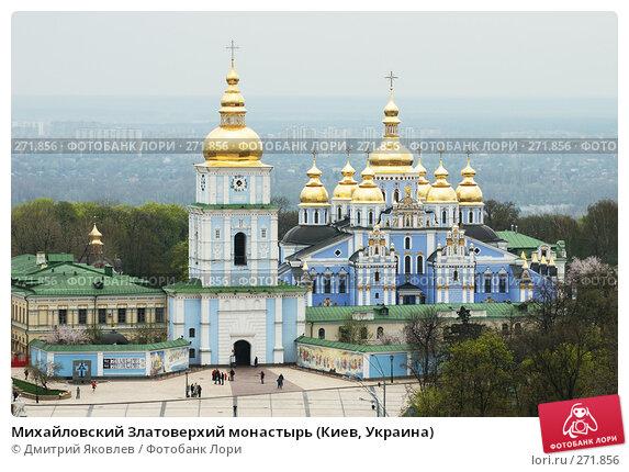 Михайловский Златоверхий монастырь (Киев, Украина), фото № 271856, снято 13 апреля 2008 г. (c) Дмитрий Яковлев / Фотобанк Лори