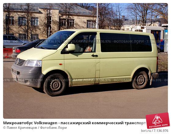 Купить «Микроавтобус Volkswagen - пассажирский коммерческий транспорт», фото № 7136976, снято 15 марта 2015 г. (c) Павел Кричевцов / Фотобанк Лори