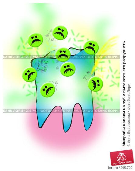 Микробы напали на зуб и пытаются его разрушить, иллюстрация № 295792 (c) Анна Боровикова / Фотобанк Лори