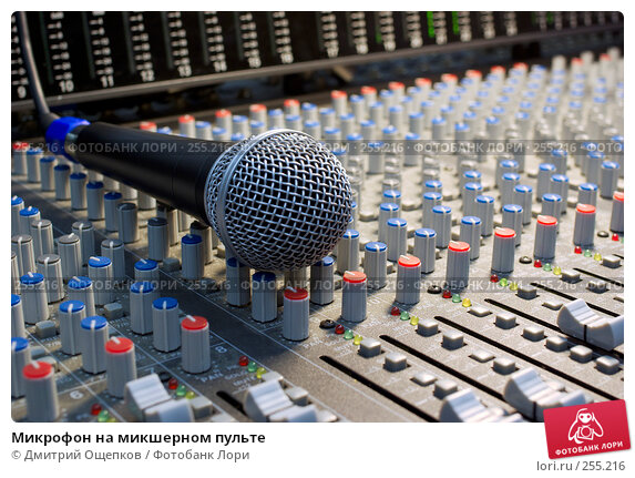 Микрофон на микшерном пульте, фото № 255216, снято 12 апреля 2008 г. (c) Дмитрий Ощепков / Фотобанк Лори