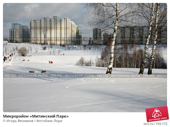 Микрорайон «Митинский Парк», фото № 193172, снято 3 февраля 2008 г. (c) Игорь Веснинов / Фотобанк Лори