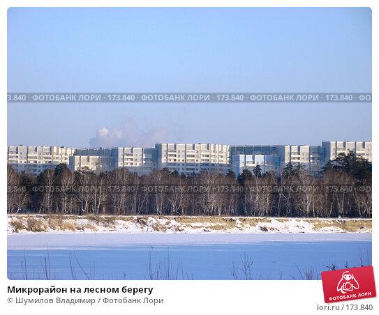 Микрорайон на лесном берегу, фото № 173840, снято 12 января 2008 г. (c) Шумилов Владимир / Фотобанк Лори