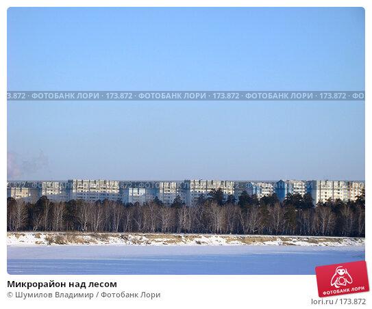 Микрорайон над лесом, фото № 173872, снято 12 января 2008 г. (c) Шумилов Владимир / Фотобанк Лори