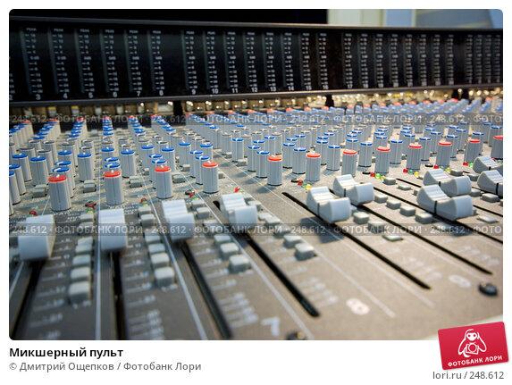 Микшерный пульт, фото № 248612, снято 11 апреля 2008 г. (c) Дмитрий Ощепков / Фотобанк Лори