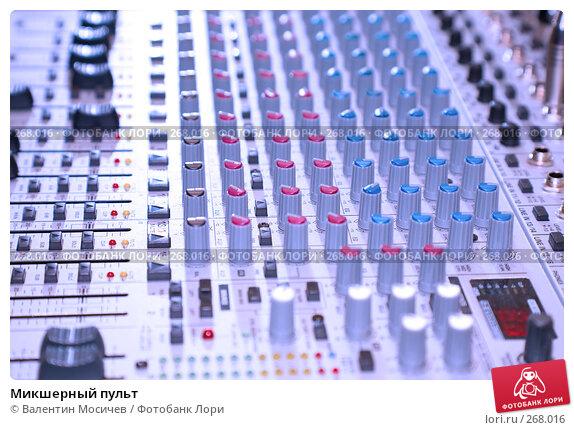 Микшерный пульт, фото № 268016, снято 26 апреля 2008 г. (c) Валентин Мосичев / Фотобанк Лори