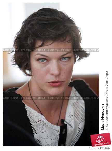 Мила Йовович, фото № 173076, снято 22 апреля 2006 г. (c) Константин Куцылло / Фотобанк Лори