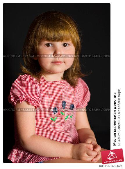 Милая маленькая девочка, фото № 322624, снято 3 мая 2007 г. (c) Ольга Сапегина / Фотобанк Лори