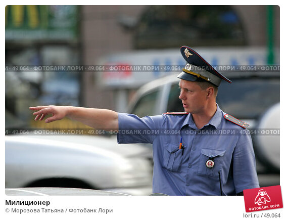 Милиционер, фото № 49064, снято 26 июня 2006 г. (c) Морозова Татьяна / Фотобанк Лори