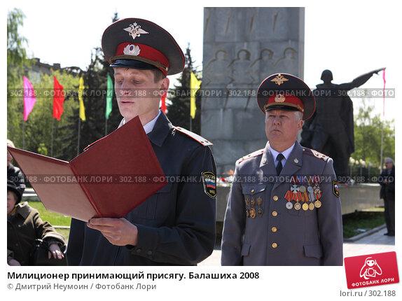 Милиционер принимающий присягу. Балашиха 2008, эксклюзивное фото № 302188, снято 8 мая 2008 г. (c) Дмитрий Неумоин / Фотобанк Лори