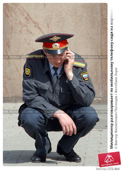 Милиционер разговаривает по мобильному телефону сидя на корточках, фото № 272464, снято 1 мая 2008 г. (c) Виктор Филиппович Погонцев / Фотобанк Лори