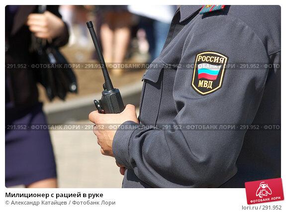 Милиционер с рацией в руке, фото № 291952, снято 17 мая 2008 г. (c) Александр Катайцев / Фотобанк Лори