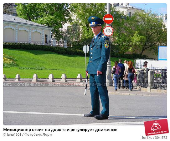 Купить «Милиционер стоит на дороге и регулирует движение», эксклюзивное фото № 304672, снято 27 апреля 2008 г. (c) lana1501 / Фотобанк Лори