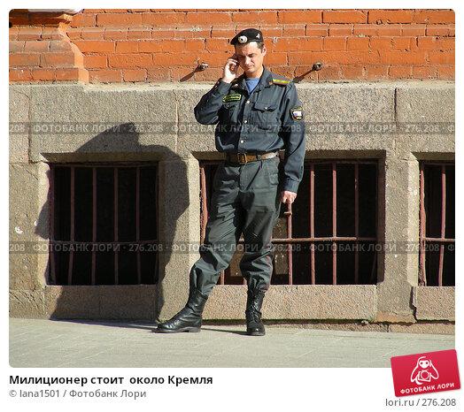 Милиционер стоит  около Кремля, эксклюзивное фото № 276208, снято 4 мая 2008 г. (c) lana1501 / Фотобанк Лори