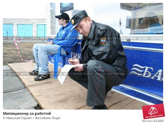 Милиционер за работой, фото № 62604, снято 12 мая 2007 г. (c) Николай Гернет / Фотобанк Лори