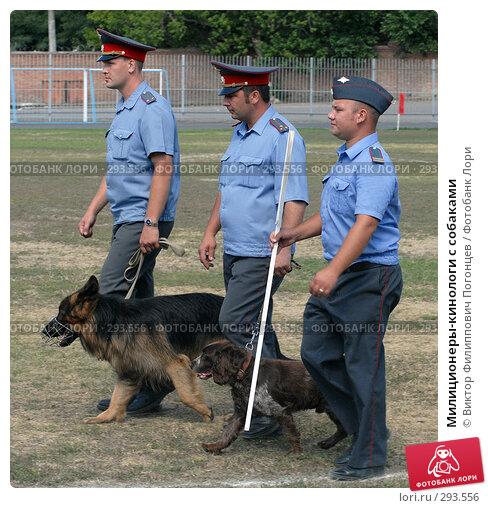 Милиционеры-кинологи с собаками, фото № 293556, снято 27 июля 2007 г. (c) Виктор Филиппович Погонцев / Фотобанк Лори