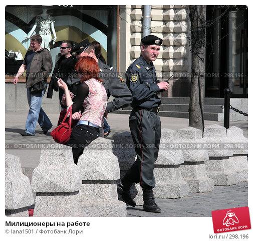 Купить «Милиционеры на работе», эксклюзивное фото № 298196, снято 27 апреля 2008 г. (c) lana1501 / Фотобанк Лори