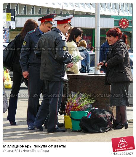 Милиционеры покупают цветы, эксклюзивное фото № 274976, снято 6 мая 2008 г. (c) lana1501 / Фотобанк Лори