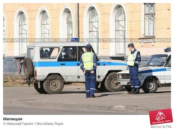Милиция, фото № 6716, снято 30 апреля 2006 г. (c) Николай Гернет / Фотобанк Лори