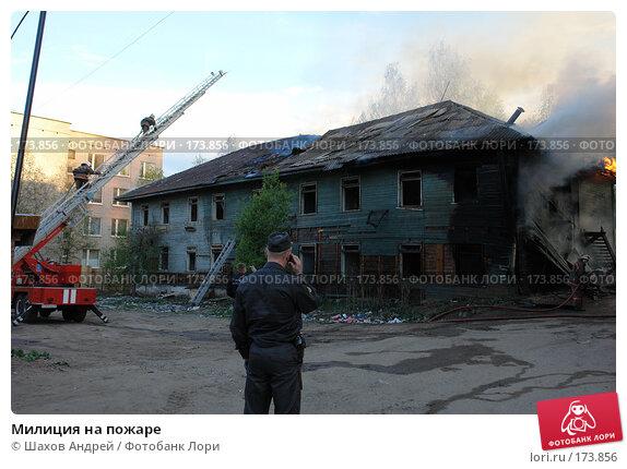 Купить «Милиция на пожаре», фото № 173856, снято 27 мая 2006 г. (c) Шахов Андрей / Фотобанк Лори