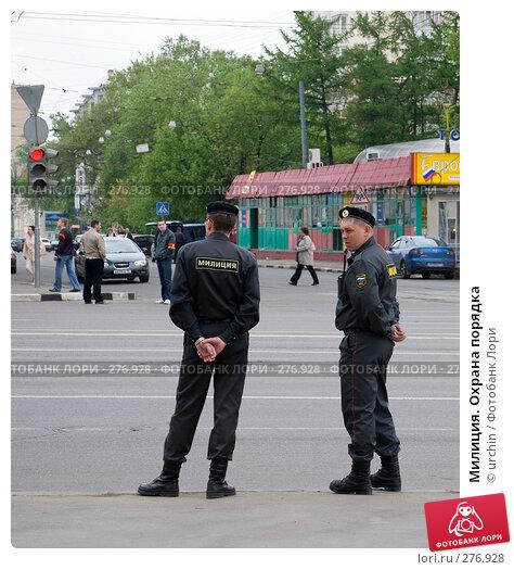 Милиция. Охрана порядка, фото № 276928, снято 2 мая 2008 г. (c) urchin / Фотобанк Лори