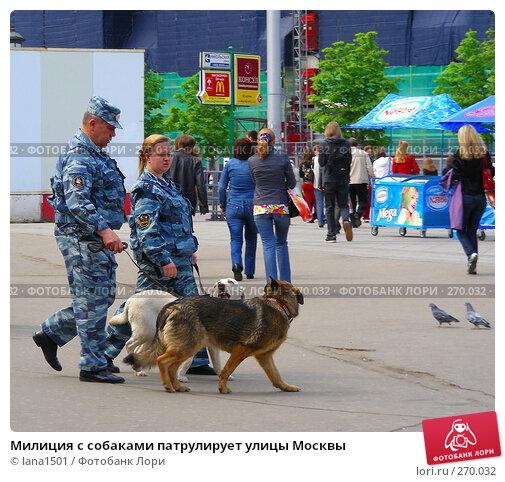 Милиция с собаками патрулирует улицы Москвы, эксклюзивное фото № 270032, снято 2 мая 2008 г. (c) lana1501 / Фотобанк Лори