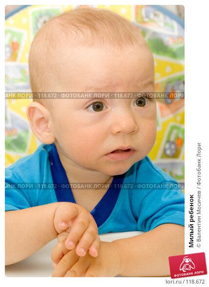 Милый ребенок, фото № 118672, снято 22 июля 2007 г. (c) Валентин Мосичев / Фотобанк Лори