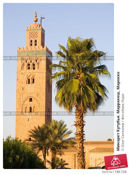 Минарет Кутубья. Марракеш, Марокко, фото № 146124, снято 13 августа 2007 г. (c) Олег Селезнев / Фотобанк Лори