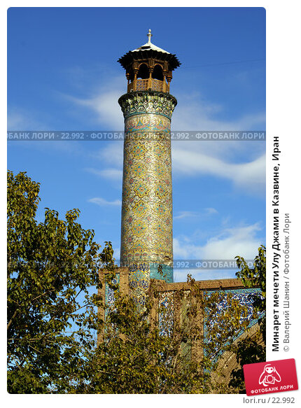 Минарет мечети Улу Джами в Казвине, Иран, фото № 22992, снято 20 ноября 2006 г. (c) Валерий Шанин / Фотобанк Лори
