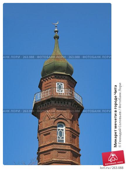 Минарет мечети в городе Чита, фото № 263088, снято 23 апреля 2008 г. (c) Геннадий Соловьев / Фотобанк Лори