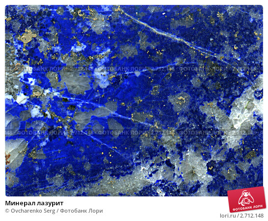 Минерал лазурит. Стоковое фото, фотограф Ovcharenko Serg / Фотобанк Лори