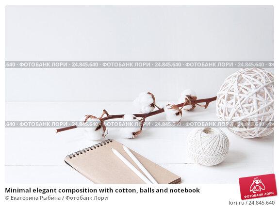 Купить «Minimal elegant composition with cotton, balls and notebook», фото № 24845640, снято 29 декабря 2016 г. (c) Екатерина Рыбина / Фотобанк Лори