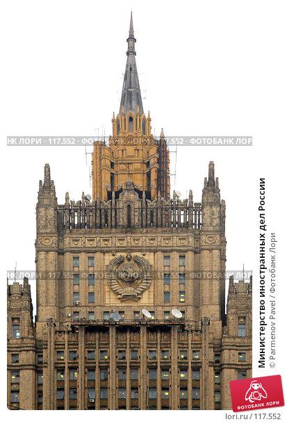 Министерство иностранных дел России, фото № 117552, снято 13 ноября 2007 г. (c) Parmenov Pavel / Фотобанк Лори