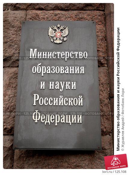 Министерство образования и науки Российской Федерации, эксклюзивное фото № 125108, снято 24 ноября 2007 г. (c) Журавлев Андрей / Фотобанк Лори