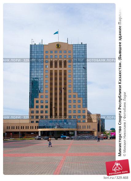 Министерство Спорта Республики Казахстан. (Бывшее здание Парламента). Астана., фото № 329468, снято 15 июня 2008 г. (c) Михаил Николаев / Фотобанк Лори